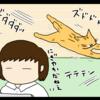 猫も有事の際には駆け込むことが判明した日(日常マンガ)