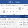 Office365 Office Onlineの画面がProplusに近づきました(Word編)