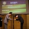 HRテクノロジー大賞「採用サービス部門優秀賞」を受賞しました