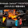 明日7月13日にNintendo Switch向けniconicoアプリがリリース