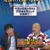グノシーQ速報 究極の人間二択ショー ゲストクロちゃんは泣く!