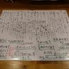 ジビエ。奈良駅「やまと屋」