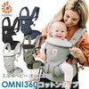 【マタママ&新米ママさん必見】抱っこ紐はエルゴベビーOMNI360がオススメ!ついに求めていた理想の抱っこ紐が販売されたのです!!口コミまとめます