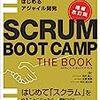 Scrum Boot Camp The Book 【増補改訂版】がなぜオススメされるのか #scrumbcbook