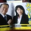 参議院選挙に、生活の党公認候補として立候補予定の三宅雪子さんのポスターです。三宅雪子さんと言えば、その一貫した「小沢支持」でよく知られていますが、僕は、この「小沢支持」という一点で 、「三宅雪子支持」を決断しました。先の「衆議院選挙」では、小沢一郎氏の指令で、群馬県から千葉県に選挙区を移し、野田首相(当時)を相手に戦い、敗れました。明らかに惨敗でした。しかし結果はともかく、その勇気ある実存的決断には敬服しました。衆議院選挙敗北後も、惨敗に打ちひしがれることなく、いち早く立ち直り 、参議院選への立候補の意思