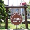 【北海道 余市】ニッカウヰスキーの生まれ故郷 余市蒸留所に行ってみました。