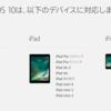 iPad2、遂にiOSアップデート終了