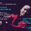 日仏演劇協会主催トークイベント「フランスにおけるButohをめぐる第一夜」【入場無料・要予約(先着順)】