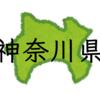 安い薬局ランキング【神奈川】地図に基本料をプロットしてみました(2018年)