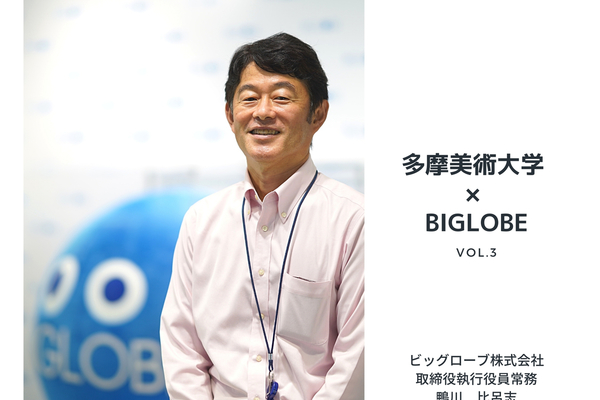 【多摩美術大学 × BIGLOBE vol.3】エンジニアの皆さんが働きやすい環境をつくる! 開発部門のトップが語る、産学共同研究プロジェクトのねらいとは?