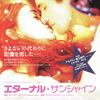 # 88 【もしも恋人との記憶を消したら…】ジム・キャリーの名作ロマンス映画