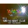 1982.07.29 名古屋城サマージャム'82
