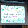 つみたてNISAフェスティバル2018(#つみフェス2018)に行って来ました!