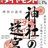 M 週刊ダイヤモンド 2016年 4/16 号 神社の迷宮/日本コカ・コーラの限界