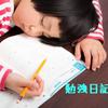 Java勉強日記 ~Scanner.inとBufferedReaderの違いって?~