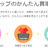 ZOZOTOWNの買取サービスをリサイクル目的で使えるのか調べてみた