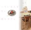 【大阪】自宅を間借りカフェにします【期間限定】