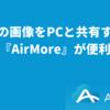 スマホの画像をPCと共有するのに『AirMore』が便利