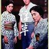 「浮草」 1959