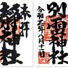 靜神社の御朱印(栃木・那珂川町)〜緊急事態宣言下  東京脱出! R294北上❸
