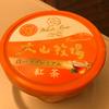 【山陽新幹線】プレミアムな紅茶アイス