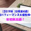 【株式】週間運用パフォーマンス&保有株一覧(2019.10.25時点) 年初来高値!