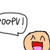 【運営報告】3ヶ月目のPV数は1700!広告の審査も通った!