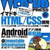 WEB+DB Press Vol.81のPerl Hackers Hubに寄稿しました