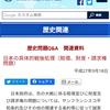 朝日、共同、北海道新聞は中国や北朝鮮の機関紙か?