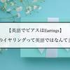 【英語でピアスはEarrings】日本語のイヤリングって英語ではなんて言うの?