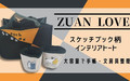 ZUAN LOVE!懐かしのスケッチブック柄トートで手帳・文具整理