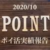 トビオのポイ活実績報告 2020年10月末