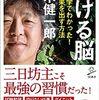 茂木健一郎氏が語る、成功するための方法