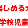 富士見小6年3組の取組「地域の皆さんが楽しめるオンライン旅行」、14日開催!