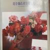 本の話 トリシアギルド「花を飾る花を楽しむ」