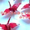 初めての人のための折り鶴アクセサリーの作り方!【japan accessory】