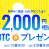 【もうすぐADA!】「2,000円相当」のビットコインプレゼントCP期限迫る!