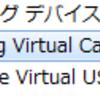 VMware FusionでFaceRigを使うときにハマったメモ