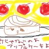 簡単レシピ♪フライパンで作るアップルケーキ 誰でも作れる失敗なし。