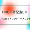 【FIRE×高配当ETF】夢の配当金生活へ。ETFのメリットデメリット