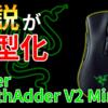 【DeathAdder V2 Mini レビュー】伝説級の人気マウスがまさかの小型化!しかも重量が62gと超軽量でヤバすぎる!!