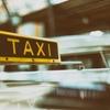 タクシーに乗ってワンメーターで降りたら嫌な顔をされるってどうなの?