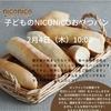 2/4子どものniconicoおやつパン講座開催★