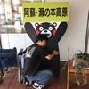 九州ふっこう割をつかって阿蘇ファームランドに宿泊してきたら、最高に楽しかった。