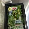 七草粥〜☆*:.。. o(≧▽≦)o .。.:*☆