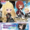 【ガチャ】Cross Force