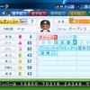【OB選手】レオン・リー(内野手)【パワナンバー・パスワード】