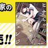 ルーキー出身作家のジャンプコミックス11/1(金)発売!!