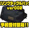 【DSTYLE】人気オカッパリバッグのブラッシュアップモデル「スリングタックルバッグver002」通販予約受付開始!