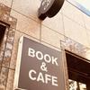 読書Day ゆっくりと読書ができる都内のブックカフェ 2選